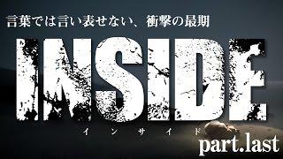 【Inside】人が生んだ人ならざる者 #last【steam】