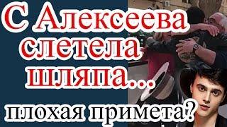 С Алексеева слетела шляпа... Плохая примета? / Евровидение-2018 / Eurovision-2018 / Alekseev