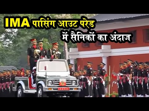 IMA passing out parade 2013 Mp3