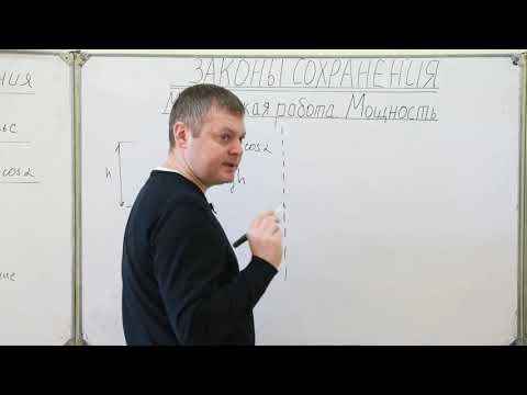 9 класс. Физика. Механическая работа  Мощность