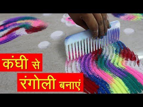 Beautiful & Easy Rangoli Designs for Diwali | कंघी से बनाये Rangoli Easy and Simple Design