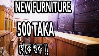 Cheap Furniture Stores In DHAKA BANGLADESH | Furniture Price In Bangladesh | Used Furniture Rate BD