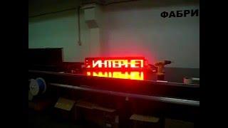 Светодиодный экран на улице. Фабрика Диодов(, 2016-03-24T06:30:10.000Z)