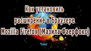 видео Анонимайзер для Firefox: самые популярные плагины