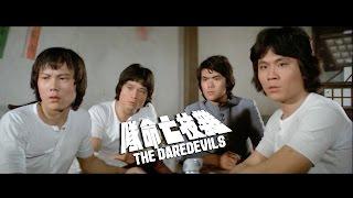 The Daredevils (1979) - 2016 Trailer