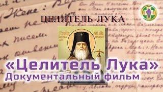 Целитель Лука, документальный фильм, Первый канал, 2015