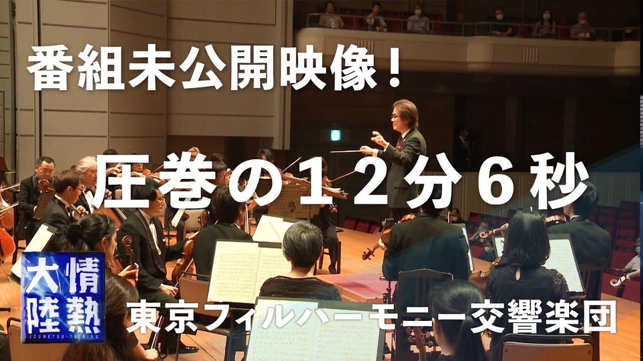 【番組未公開映像】東京フィルハーモニー交響楽団が奏でる「新世界より」第4楽章のフルバージョン!Antonín Leopold Dvořák