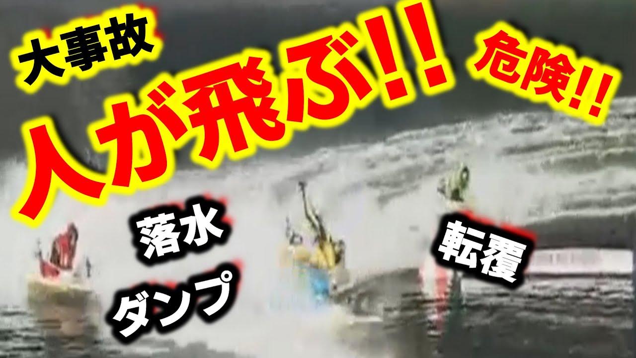 死亡 事故 競艇