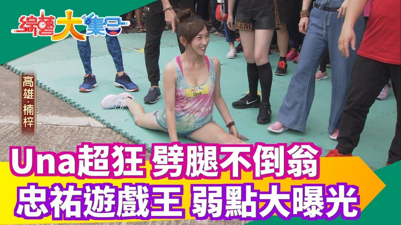 綜藝大集合 20190623