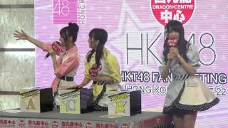 Re-upload is strictly prohibited and offenders complaint to YouTube,Thank You! 日期: 22/7/2015 活動: HKT48香港握手香港會嘉賓: 植木南央、神志那結衣、 ...