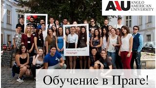 Обучение в Праге! Англо- Американский Университет.