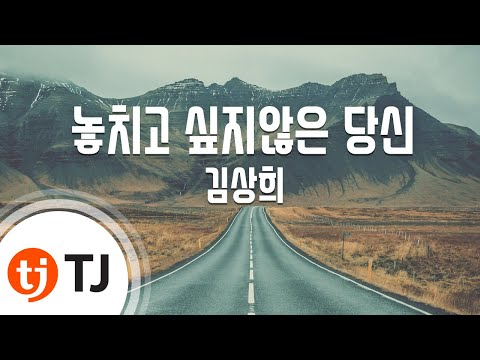 [TJ노래방] 놓치고싶지않은당신 - 김상희 (Who don't want to miss you - Kim Sang-hee) / TJ Karaoke