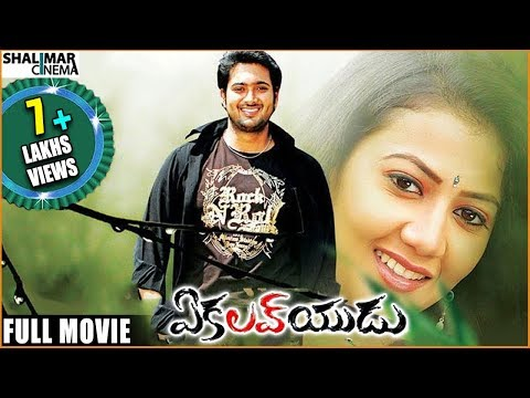 Ekaloveyudu Telugu Full Length Movie || Uday Kiran, Kriti