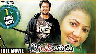 Ekaloveyudu Telugu Full Length Movie || Uday Kiran, Kruthi || Shalimarcinema