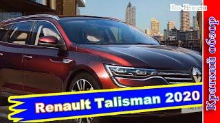 Авто обзор - Renault Talisman – обновленные седан и универсал остались без гибридов