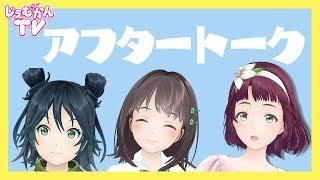 じぇむかんTV#2 アフタートーク!