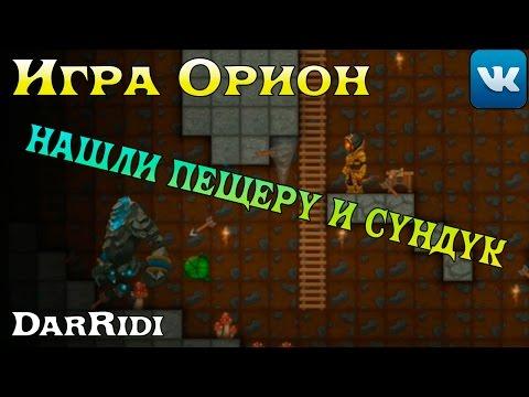 igra-orion-onlayn-v-kontakte