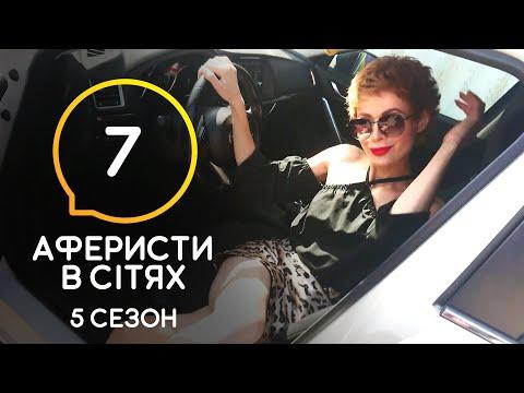Аферисты в сетях – Выпуск 7 – Сезон 5 – 30.06.2020