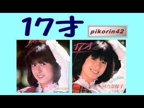 【なりきって歌ってみた】河合奈保子『17才』