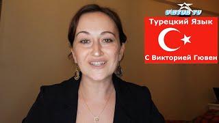 Турецкий язык прямо из Турции, АЛФАВИТ