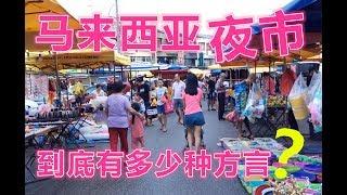 Vlog - 逛马来西亚夜市你能聽懂本地方言嗎? thumbnail