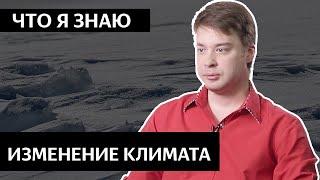 Что я знаю — ИЗМЕНЕНИЕ КЛИМАТА / Павел Константинов