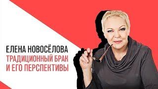 «Новоселова Time» традиционный брак и его перспективы