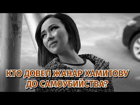 Участница SuperStar.kz Жанар Хамитова покончила C Cобой. Кто довел певицу до самоубийства?