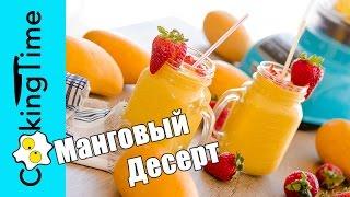 МАНГОВЫЙ ДЕСЕРТ - КОКТЕЙЛЬ из МАНГО и Йогурта / манговый десерт / рецепт смузи #жажденет