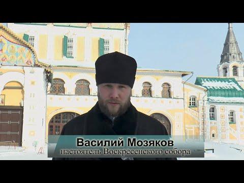 Настоятель Воскресенского собора Василий Мозяков о посте