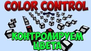 КОНТРОЛИРУЕМ ЦВЕТА В ColorControl c Romus! МИНИ-ИГРЫ!