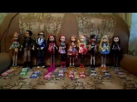 Обзор на всех моих кукол Эвер Афтер Хай - Ever After High часть 1