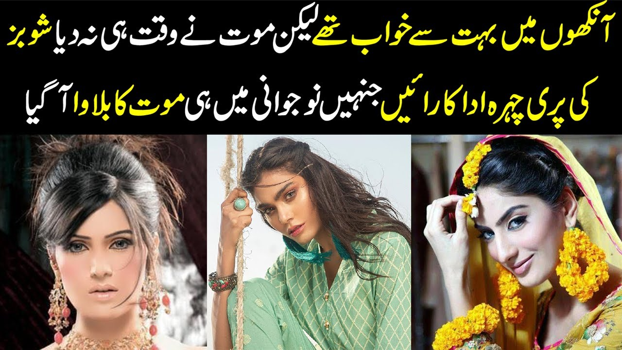 Pakistani actresses who died young