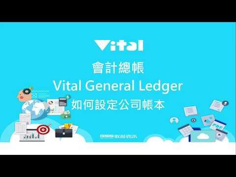[Online Help] General Ledger 會計總帳 #2 - 如何設定公司帳本