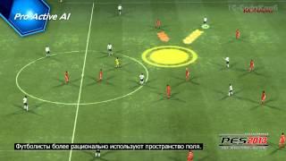 Pro Evolution Soccer 2013 - трейлер (RUS)(Карточка игры на сайте Zarium Games: http://games.zarium.ru/biggame/51918/Pro-Evolution-Soccer-2013 Трейлер футбольного симуятора Pro Evolution..., 2012-06-21T09:03:24.000Z)