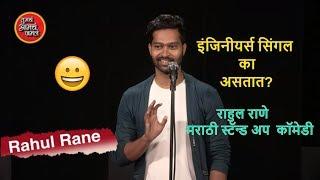 इंजिनीयर्स सिंगल का असतात? - Rahul Rane  - Marathi Standup Comedy