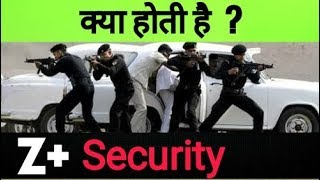 Z+ सुरक्षा क्या है ? What is Z, X, Y and SPG Security in India | Indian Security Forces in Hindi