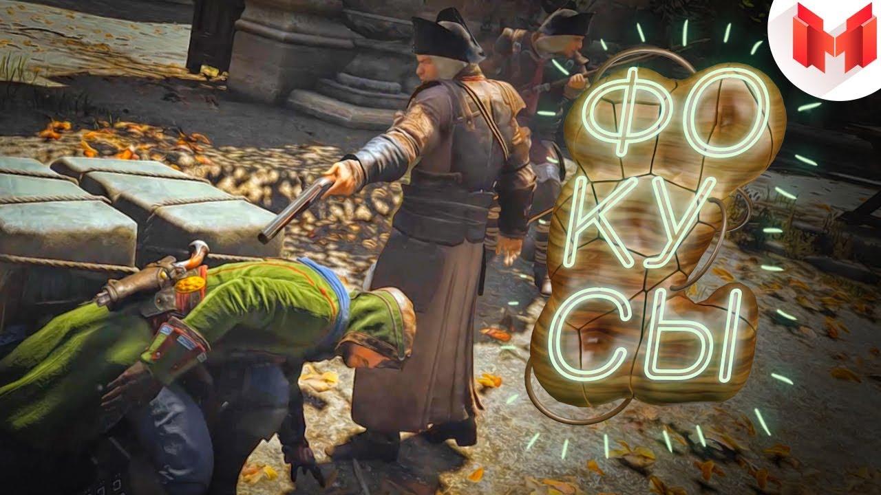 """Assassin's Creed Unity""""Баги, Приколы, Фейлы""""+сюрприз"""