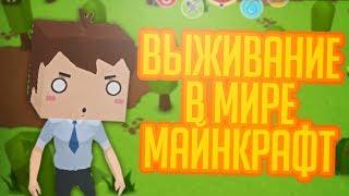 ХАРДКОРНОЕ ВЫЖИВАНИЕ В МИРЕ МАЙНКРАФТ! - Mine Survival (Первый взгляд, Обзор)