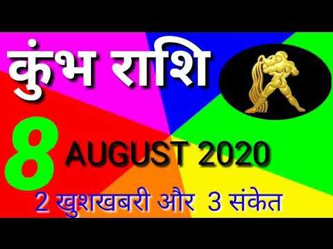 Kumbh Rashi 8 August | Aaj Ka Kumbh Rashifal | Kumbh Rashifal 8 August 2020 |  Aaj Ka Rashi