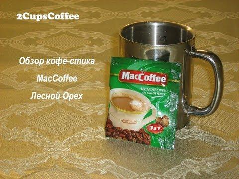 2CupsCoffee #30 - Обзор кофе-стика MacCoffee Лесной Орех