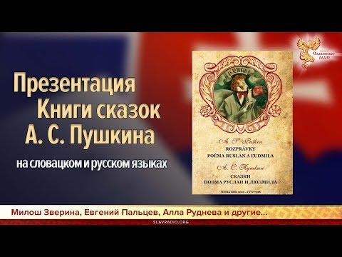 Презентация книги сказок А.С.Пушкина