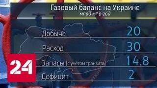 ''Энергетика'': Будет ли Украина добывать сланцевый газ? От 17.11.16