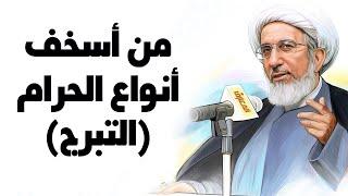 من أسخف أنواع الحرام (التبرج) - الشيخ حبيب الكاظمي