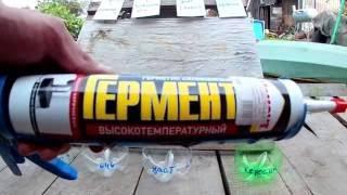 Как и чем разбавить силикононый герметик(Самый простой и дешевый способ разбавить герметик., 2016-09-06T10:59:21.000Z)