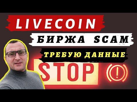 Livecoin биржа, не проходите верификацию.!