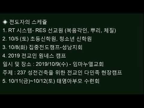 2019.10.04 금요예배