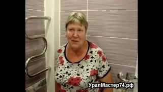 Отзыв УралМастер74.рф Сантехнические работы 1(, 2015-10-13T16:05:14.000Z)