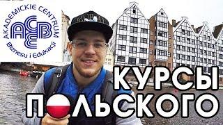 💲Курс польского языка в Польше (ACBE Gdańsk). Выучить польский язык быстро перед учебным годом.