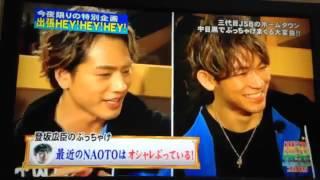 チャンネル登録subscribe⇒ 三代目J Soul Brothers(JSB)登坂広臣がNAOTO...